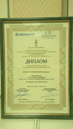 «Итоги АГРОПРОДМАША -2015»